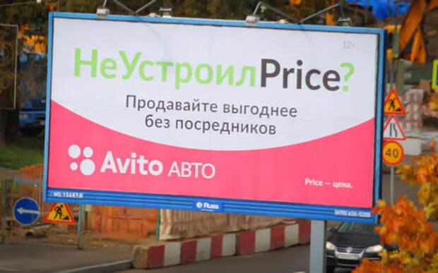 Рекламные войны на щитах: теперь и в России