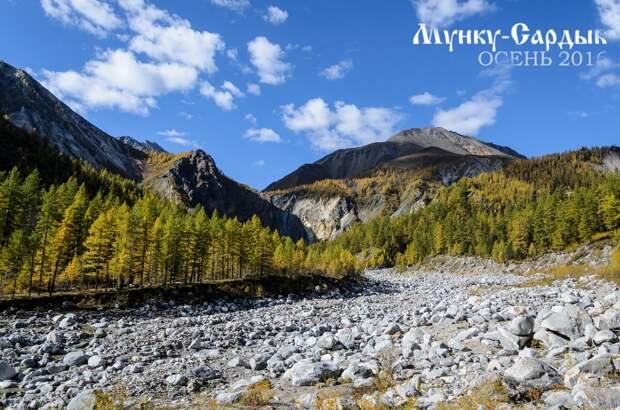Спуск с гор в долину. Осенняя Мунку-Сардык.