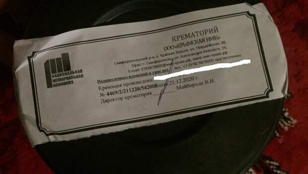 Урна, выданная вам в крематории, должна быть герметично запакована и опечатана. Подписи директора крематория гарантируют, что в вашей урне находится прах усопшего, а также отсутствуют какие-либо примеси