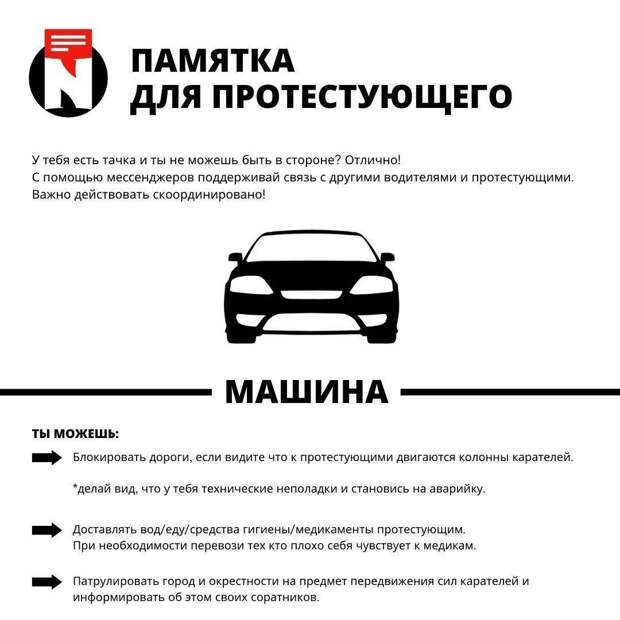 Вниманию всех: в Белоруссии на 10 августа готовится народное восстание (белорусский Майдан) против преступлений Лукашенко