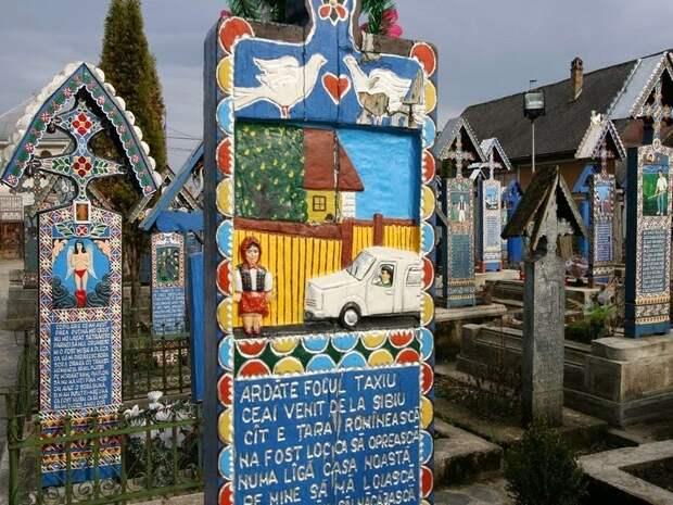 Черный юмор на румынском кладбище