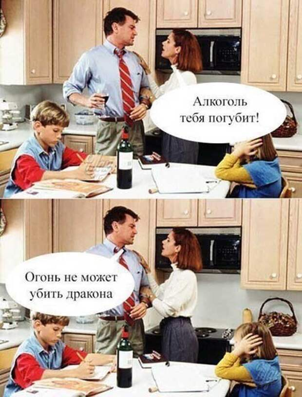 Приколы и мемы про алкоголь