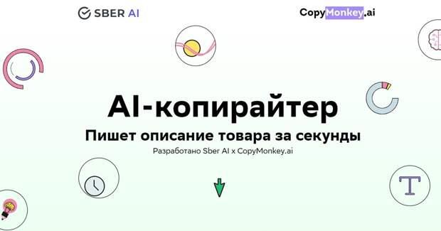Sber AI и CopyMonkey.ai создали сервис быстрой генерации описания товара