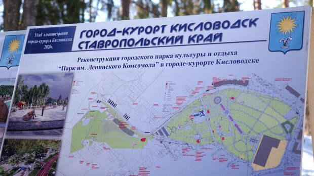 Курортный парк создадут около Старого озера вКисловодске