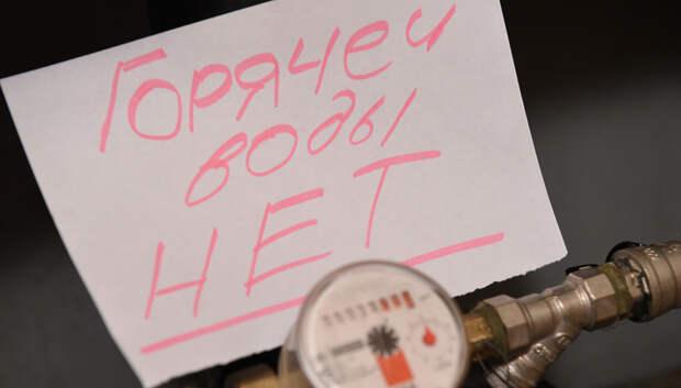 Воробьев поручил максимально сократить срок отключения горячей воды