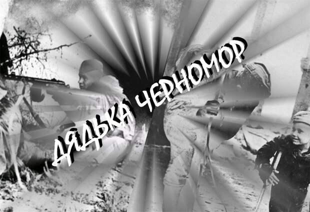 Дядька Черномор