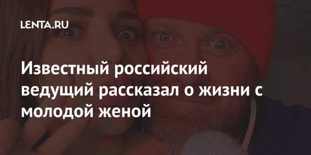Известный российский ведущий рассказал о жизни с молодой женой