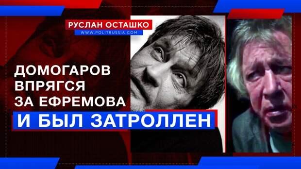 Домогаров впрягся за Ефремова и был затроллен народом