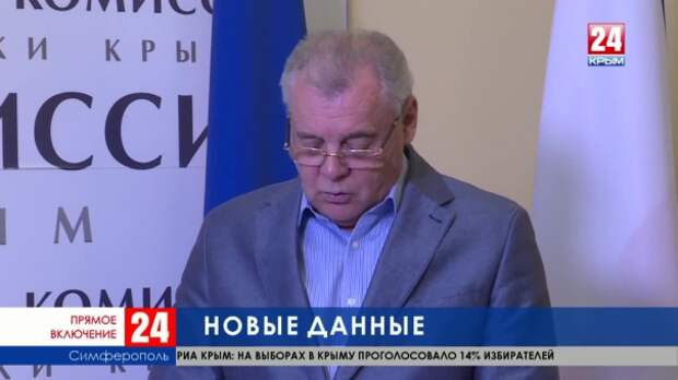 В крымском Избиркоме озвучили новые данные
