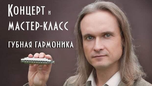 В Подольске в воскресенье состоится мастер‑класс по игре на губной гармошке