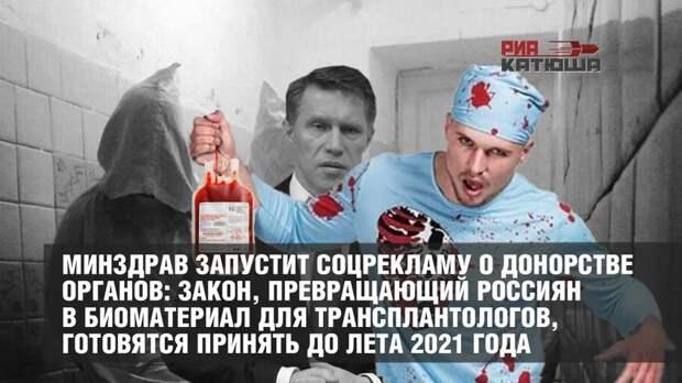 Минздрав запустит соцрекламу о донорстве органов: закон, превращающий россиян в биоматериал для трансплантологов, готовятся принять до лета 2021 года
