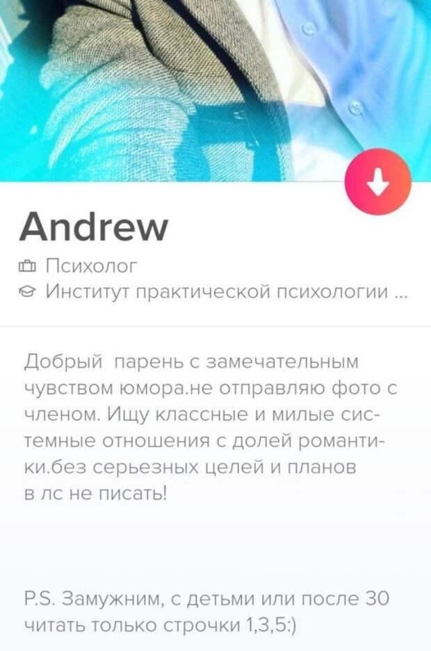 Андрей из Tinder про чувство юмора