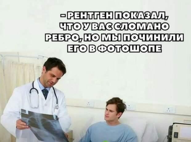 Шутки из сферы здравоохранения