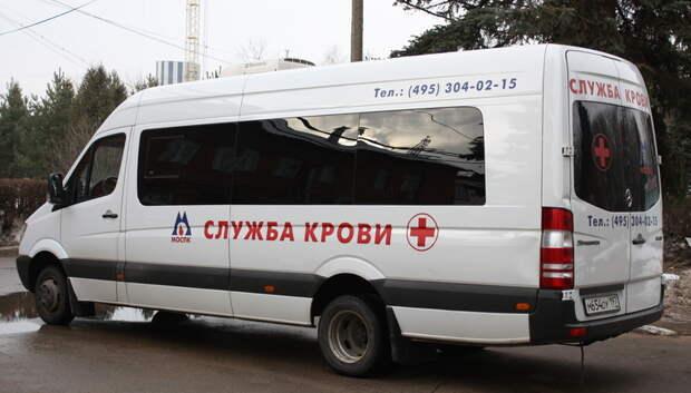 Доноров Подмосковья приглашают сдать кровь