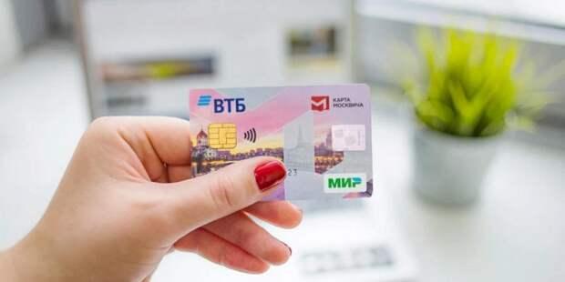 Власти Москвы разъяснили сообщения о блокировке социальных карт москвичей. Фото mos.ru