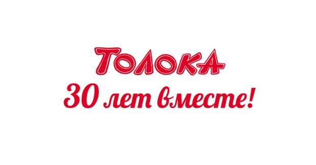 Издательскому дому «Толока» исполнилось 30 лет