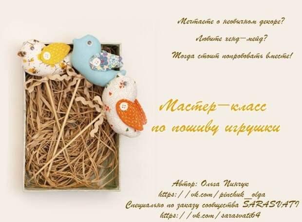 Мастер-класс по пошиву игрушки на палочке для декора цветочного горшка