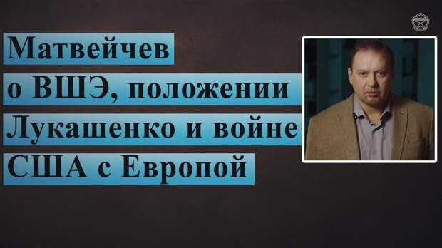 Матвейчев о ВШЭ, положении Лукашенко и войне США с Европой