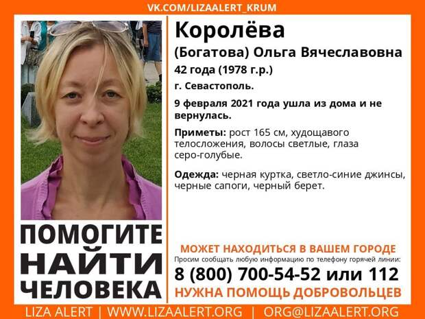 В Севастополе без вести пропала 42-летняя женщина