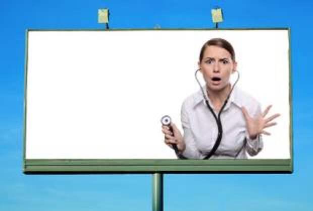 В СМИ запретили рекламу медизделий и разрешили рекламу медуслуг