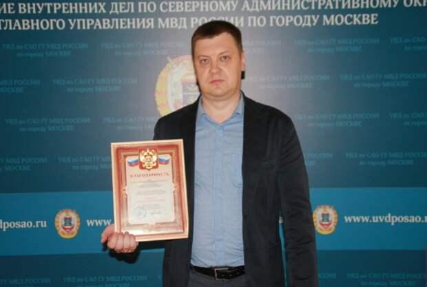 Начальник УВД по САО вручил мужчине благодарность за помощь при задержании злоумышленника