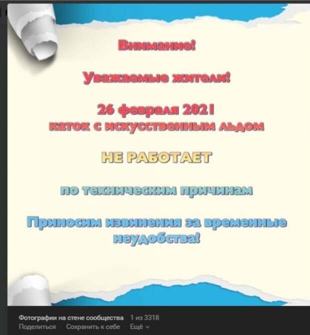 Фото: скриншот записи на странице «Управа района Лианозово» Вконтакте
