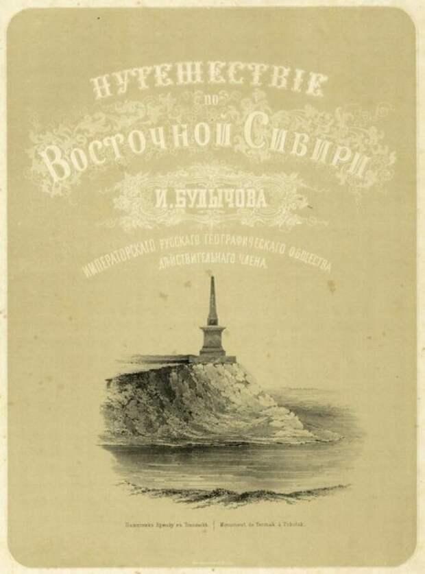 Забытые сибирские мегалиты