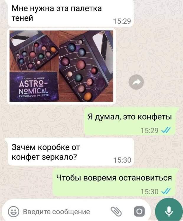 Дюжина смешных моментов из смс-диалогов