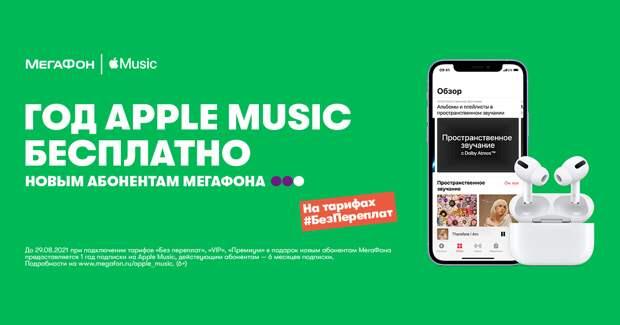 «МегаФон» предложил абонентам бесплатную годовую подписку на Apple Music