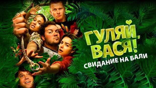 Почему при классном режиссёре, хороших актёрах, «Гуляй, Вася-2: Бали» получился глупым и провальным