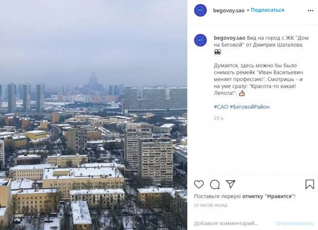 Фото дня: зимний день в Беговом