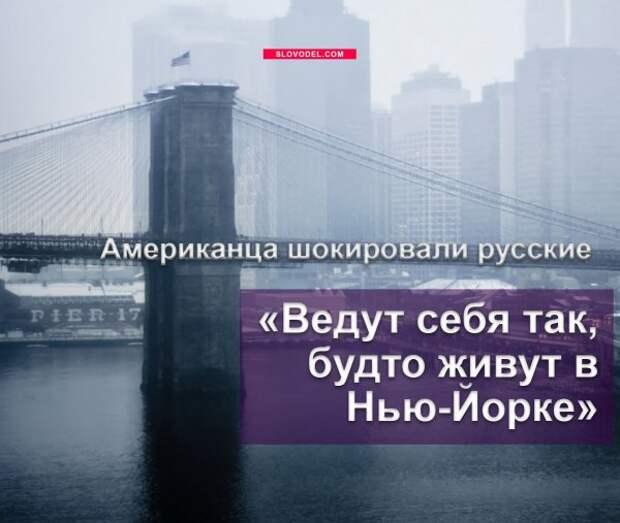 АМЕРИКАНЦА ШОКИРОВАЛИ РУССКИЕ: «ВЕДУТ СЕБЯ ТАК, БУДТО ЖИВУТ В НЬЮ-ЙОРКЕ»