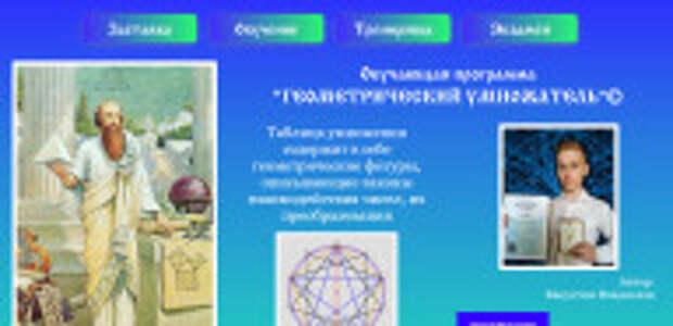 Ученик школы № 1384 имени Леманского победил в городском конкурсе изобретателей