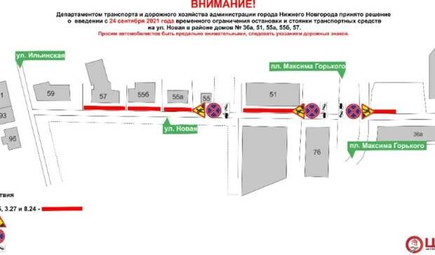 Парковку ограничат вцентре Нижнего Новгорода с24сентября