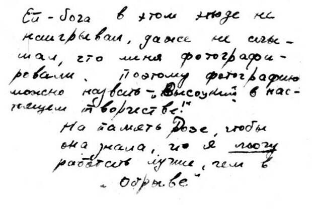 """Студ.этюд, в котором ВВ и Анатолий Иванов играли партизан, , собиравшихся взорвать крупного фашистского деятеля.На обороте автограф Высоцкого: «Ей бога, в этом этюде не наигрывал, даже не слышал, что меня фотографировали. Поэтому фотографию можно назвать """"Высоцкий в настоящем творчестве!"""" На память Розе, чтобы она знала, что я могу работать лучше, чем в """"Обрыве""""»"""