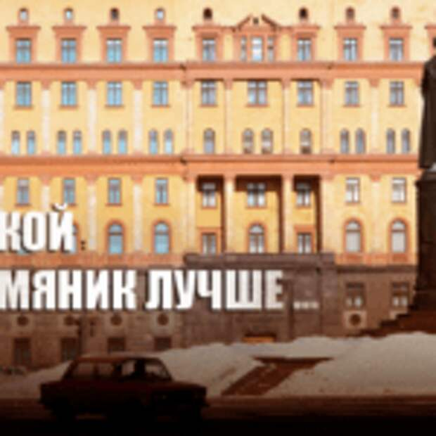 «Превращается в противостояние»: Собянин предложил, как лучше поступить с Лубянской площадью