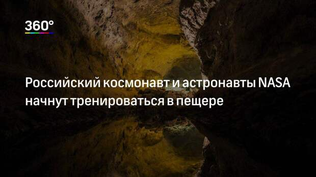 Российский космонавт и астронавты NАSА начнут тренироваться в пещере