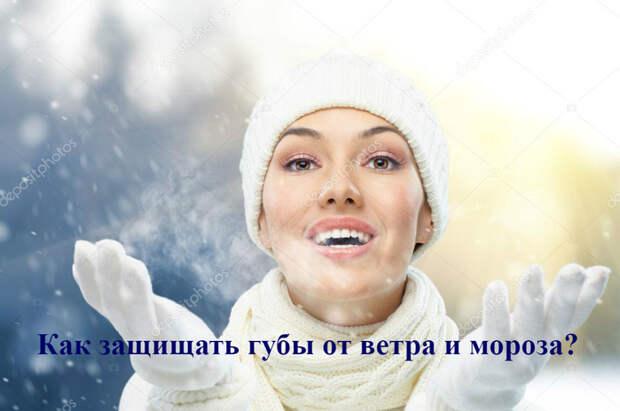 """alt=""""Как защищать губы от ветра и мороза?"""""""