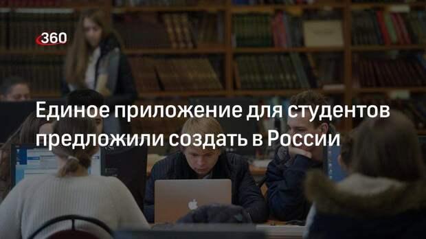 Единое приложение для студентов предложили создать в России