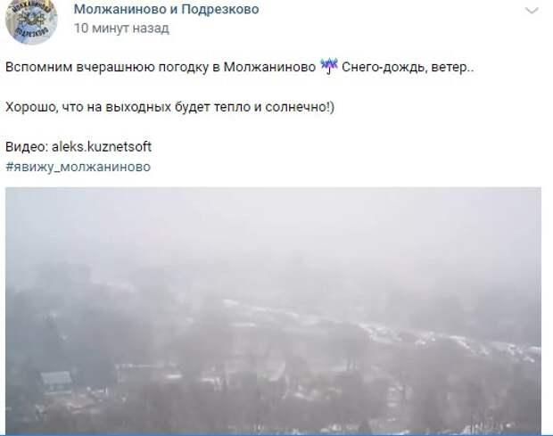Нешуточный снего-дождь накрыл Молжаниновский