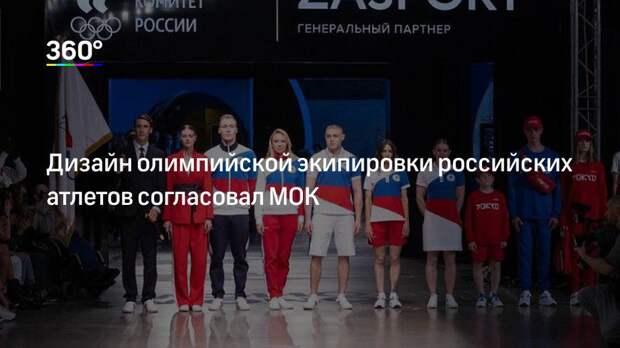 Дизайн олимпийской экипировки российских атлетов согласовал МОК