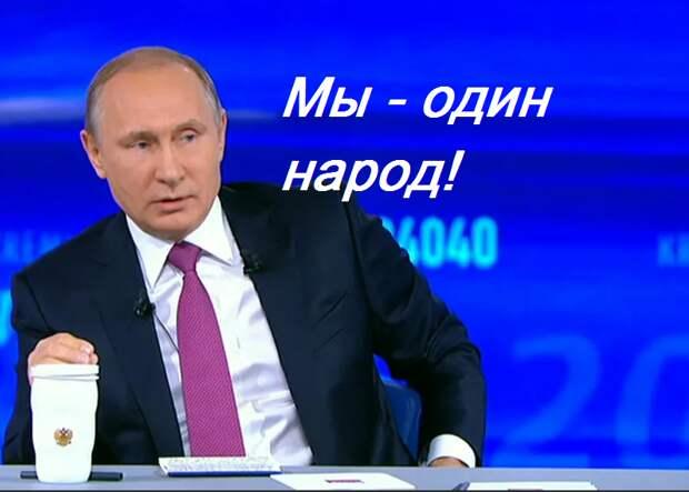 Украина - это наше внутреннее дело