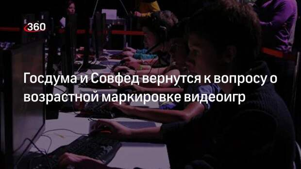 Госдума и Совфед вернутся к вопросу о возрастной маркировке видеоигр