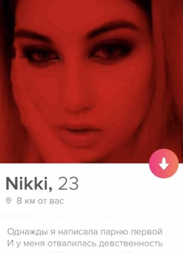Никки из Tinder про смс парню