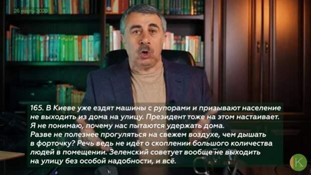 Доктор Комаровский объяснил, почему людей призывают невыходить издома вовремя пандемии коронавируса