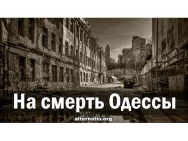 На смерть Одессы