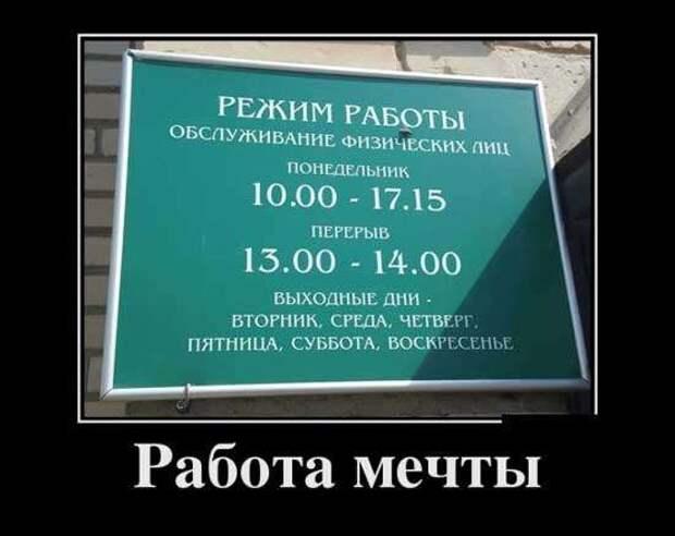 Прикольные демотиваторы с надписями. Подборка chert-poberi-dem-chert-poberi-dem-07471017092020-2 картинка chert-poberi-dem-07471017092020-2