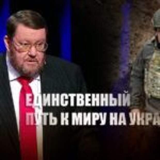 «Вот-вот дождёмся»: Сатановский назвал единственный способ принудить Киев к миру
