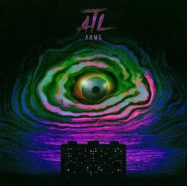 Скрытый смысл альбомов ATL