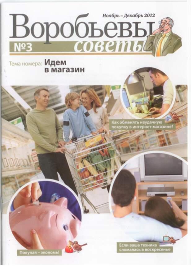 АМК «Е-генератор» продолжает выпуск журнала «Воробьевы советы»